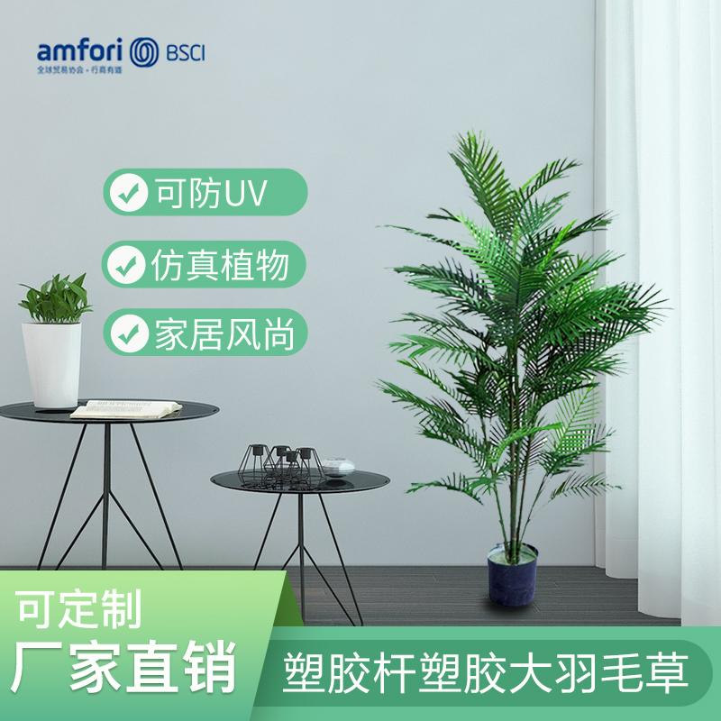 3尺大羽毛草塑料绿植北欧风仿真植物