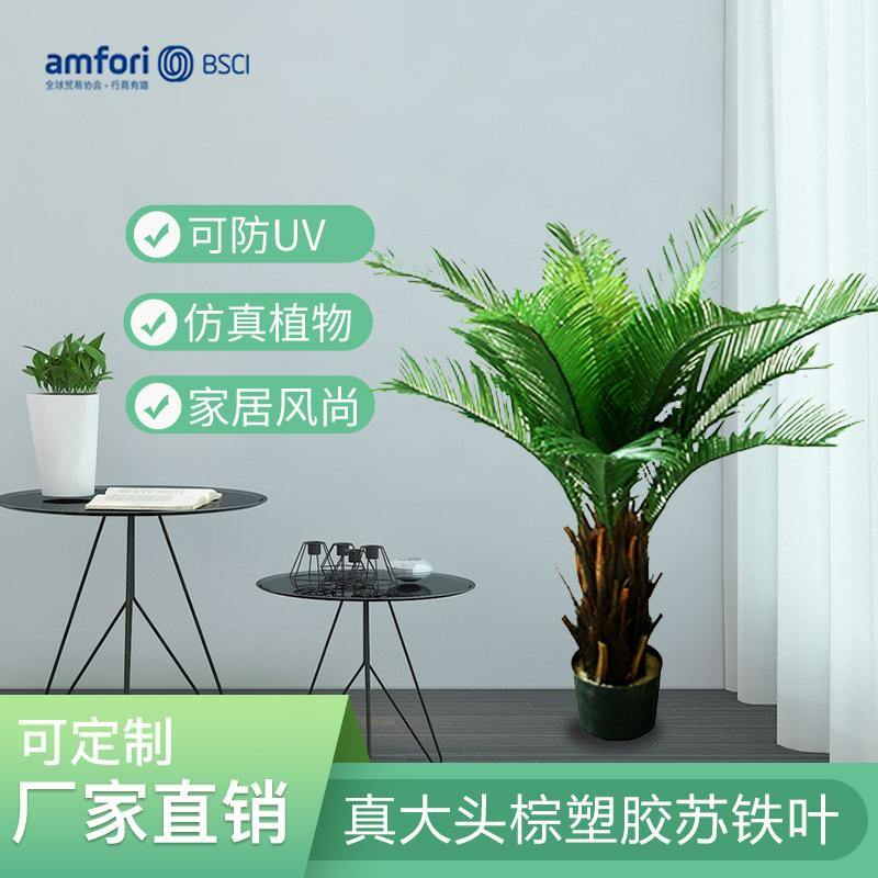 3尺大头棕塑胶苏铁叶植物盆栽