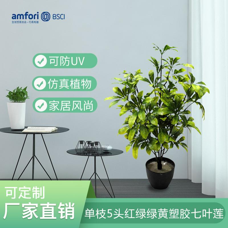 20.5寸塑料盆栽单枝5头红绿绿黄塑胶七叶莲