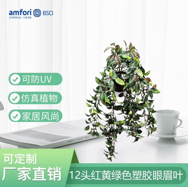 12寸塑胶眼眉叶绿植仿真植物