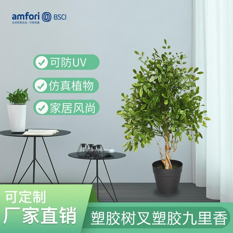 18寸北欧风单球塑胶九里香盆栽家居装饰绿植
