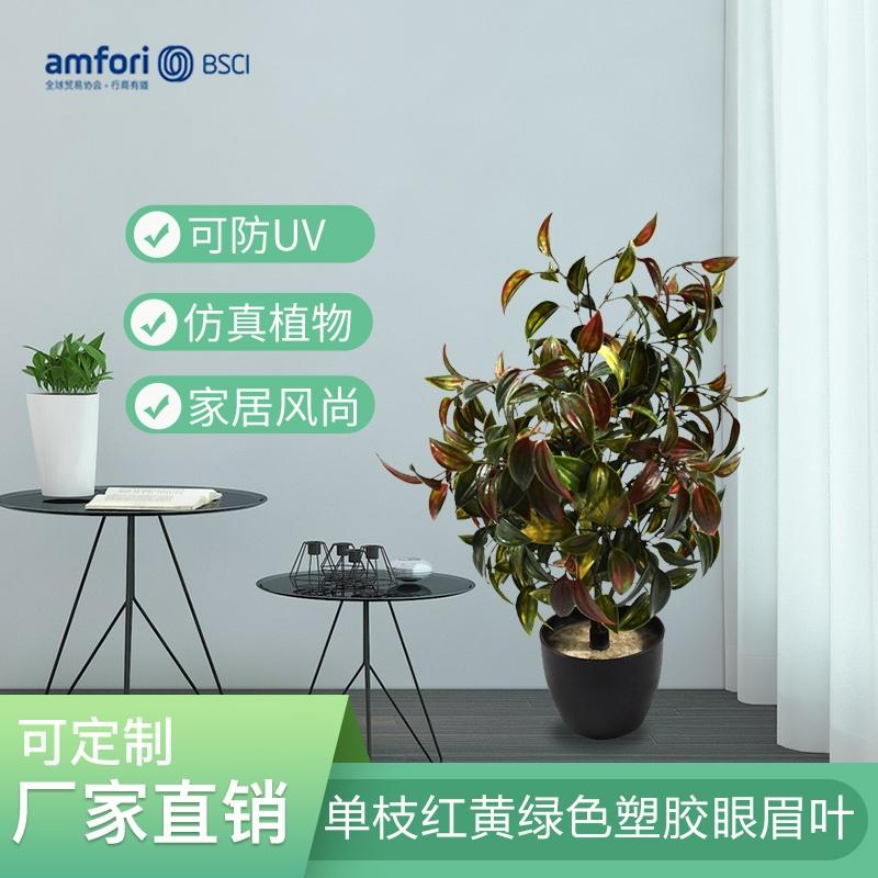 18.5寸绿色塑胶单支红黄绿色塑胶眼眉叶植物盆栽仿真植物