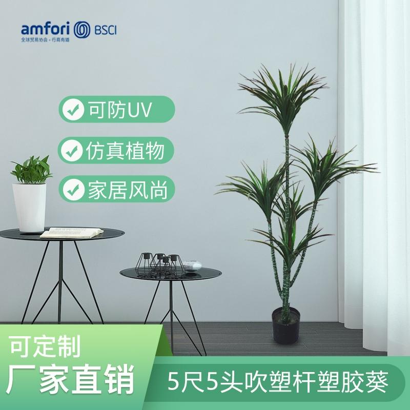 5尺5头吹塑杆塑胶葵盆栽仿真植物创意
