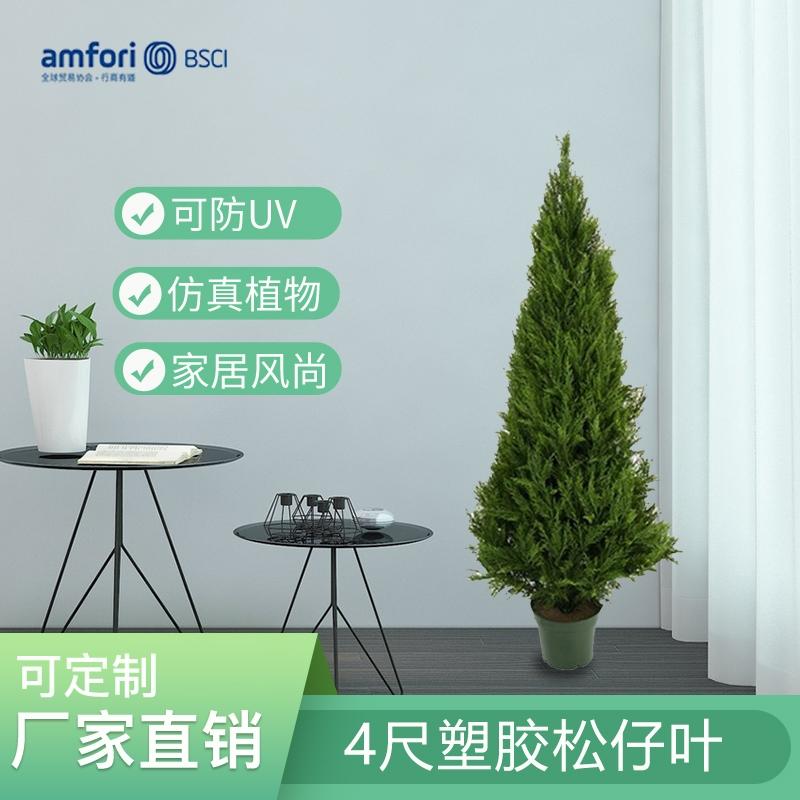 4尺仿真绿植简约松仔叶塑胶植物盆栽