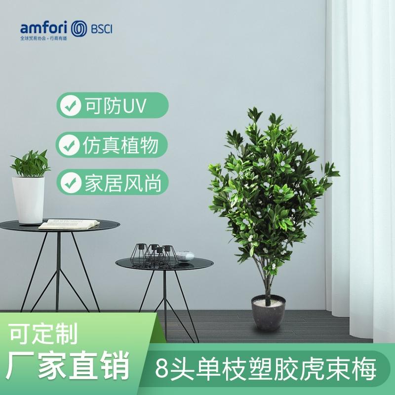 27寸单枝塑胶虎束梅塑胶盆栽仿真绿植
