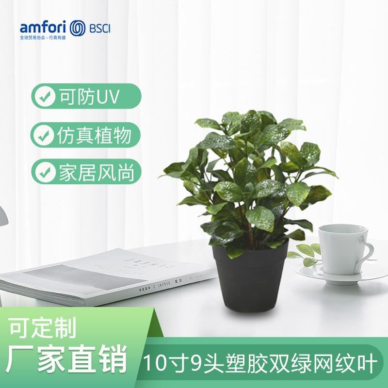 10寸9头塑胶双绿网纹叶仿真绿植