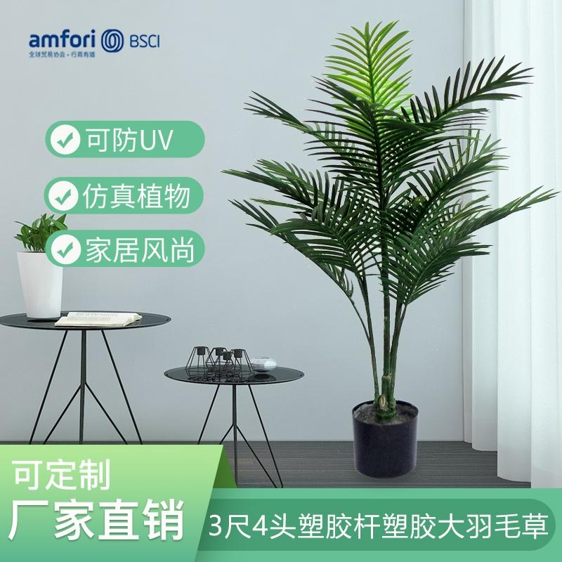 3尺4头塑胶杆塑胶大羽毛草仿真植物