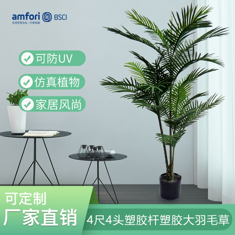 4尺4头塑胶杆塑胶大羽毛草仿真植物