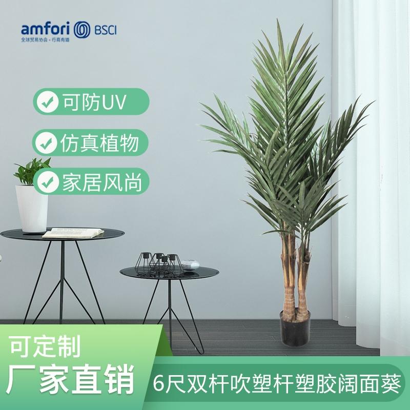 6尺双杆吹塑杆塑胶阔面葵仿真绿植