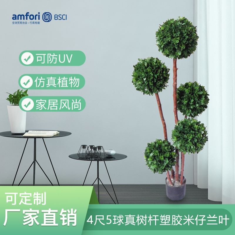4尺5球真树杆塑胶米仔兰叶