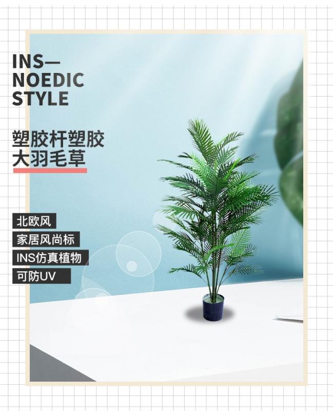 仿真植物的发展与运用