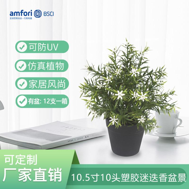 10.5寸10头塑胶迷迭香盆景仿真绿植