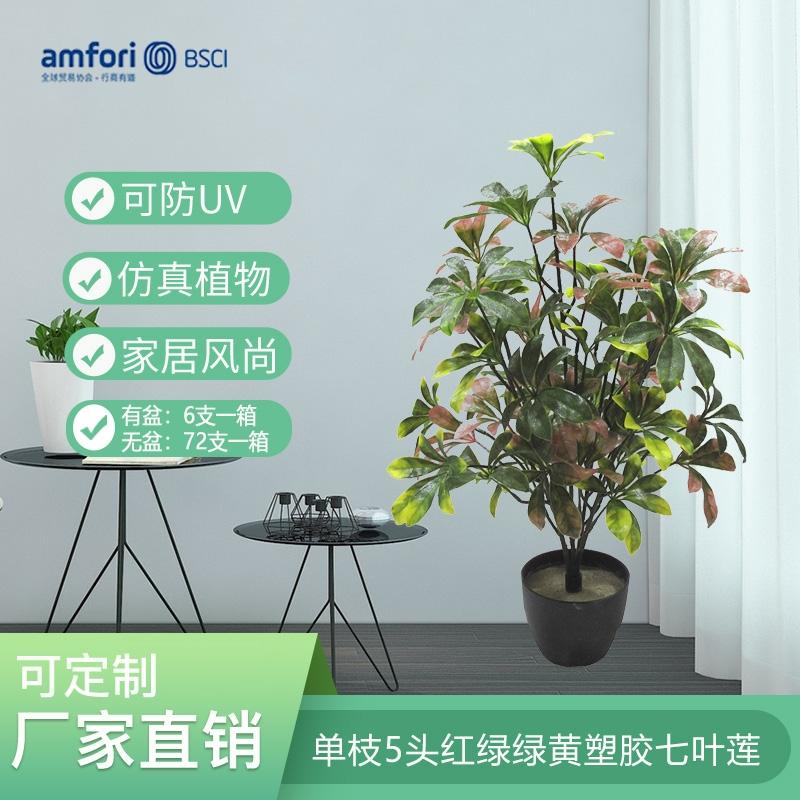 20.5寸单枝5头红绿绿黄塑胶七叶莲